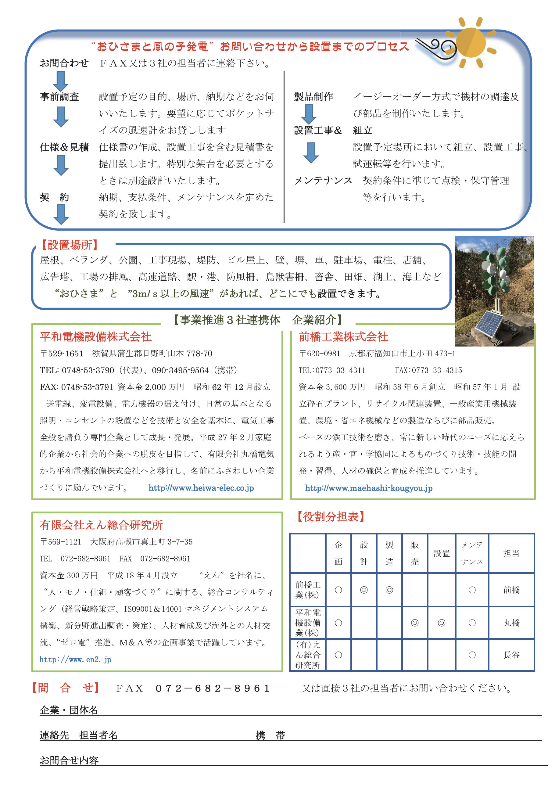 ohisama_kazenoko_powerplant_page2