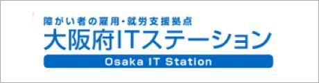 大阪府ITステーション