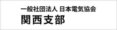 日本電気協会関西支部